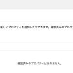 Google consoleでWord Pressブログの所有権を確認する方法