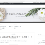 Xserverを使ってる自分のブログのホームURLを知る方法