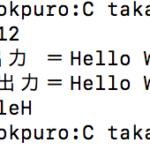 文字列を逆順に出力させる-C言語