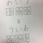 日本語文字列を逆順に出力してみる-C言語