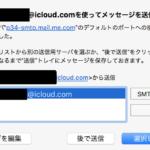 icloud.comのメールが送信できなくなった!?