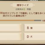 博学者 Ash Tale 〜風の大陸〜