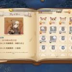 手帳 Ash Tale 〜風の大陸〜